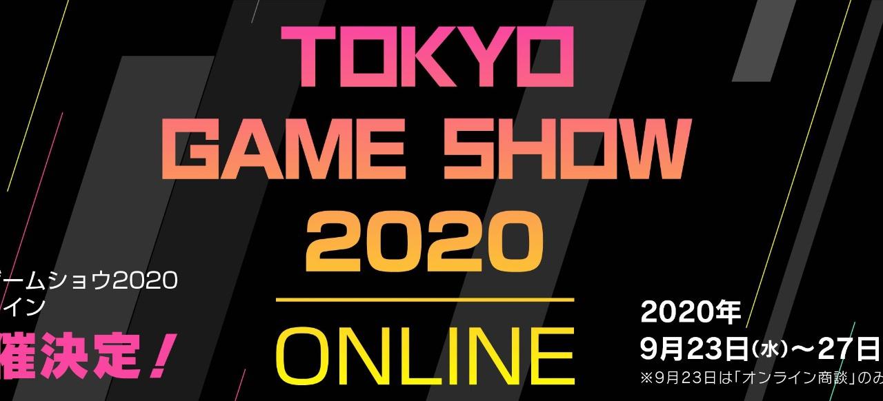Tokyo Game Show (Messen) von