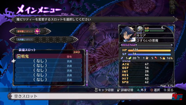 Screenshot - Disgaea 5 (PlayStation4) 92495334