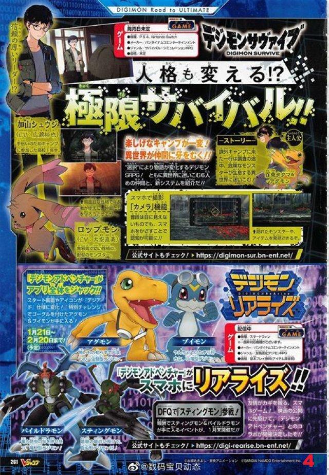 Screenshot - Digimon Survive (PC)