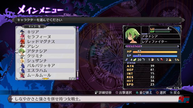 Screenshot - Disgaea 5 (PlayStation4) 92495323