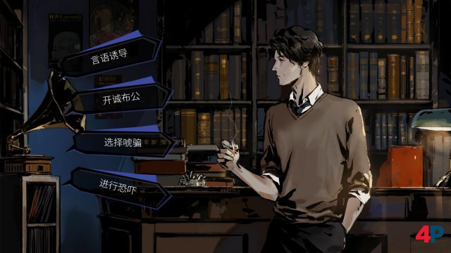 Screenshot - Hermitage: Strange Case Files (PC)