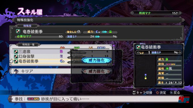 Screenshot - Disgaea 5: Alliance of Vengeance (PlayStation4) 92500930