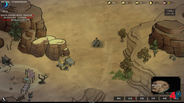 Screenshot - Sands of Salzaar (PC)