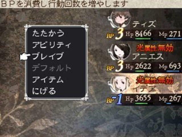 Screenshot - Bravely Default: Flying Fairy (3DS) 2372332
