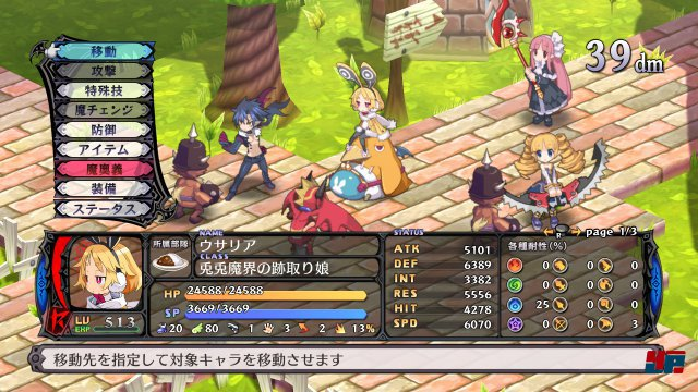 Screenshot - Disgaea 5 (PlayStation4) 92489940