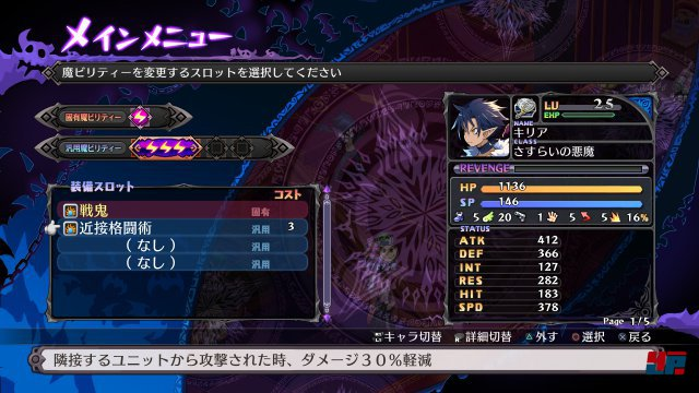 Screenshot - Disgaea 5: Alliance of Vengeance (PlayStation4) 92499909