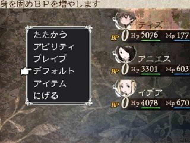 Screenshot - Bravely Default: Flying Fairy (3DS) 2372337