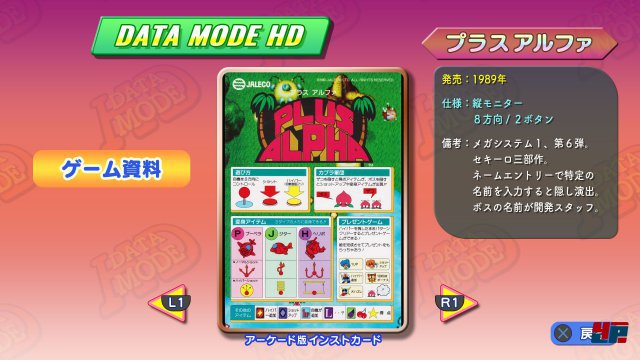 Screenshot - Game Tengoku CruisinMix (PC) 92577480