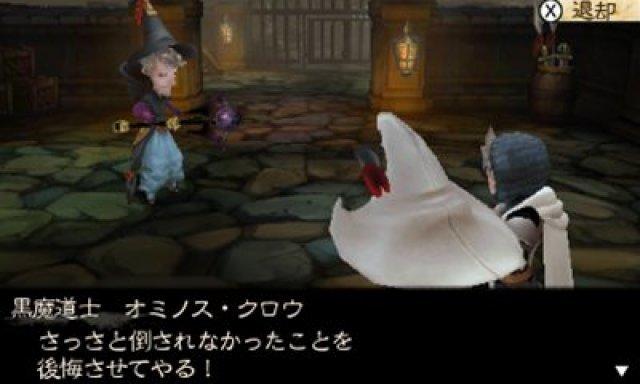 Screenshot - Bravely Default: Flying Fairy (3DS) 2372407