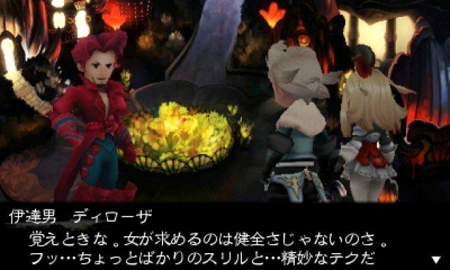 Screenshot - Bravely Default: Flying Fairy (3DS) 2394287