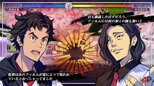 Screenshot - Root Film (PS4)