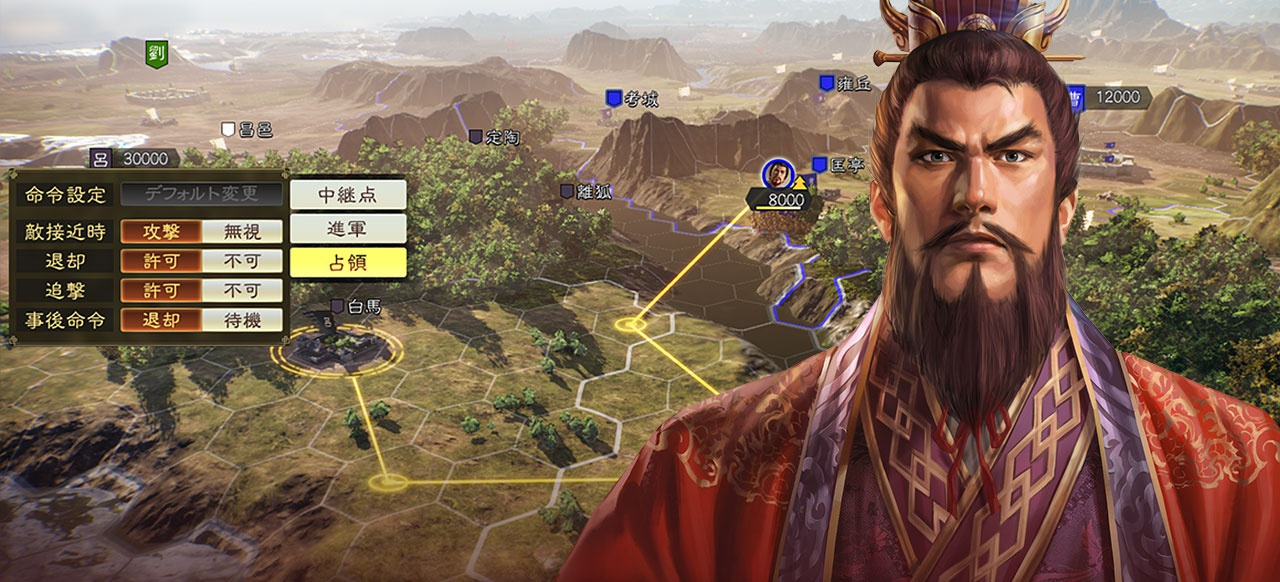 Romance of the Three Kingdoms 14 (Taktik & Strategie) von Koei Tecmo / Koch Media