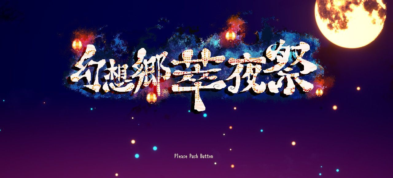 Gensokyo Night Festival (Action) von Why so serious? / Playism