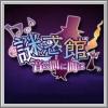Alle Infos zu Nazo Waku Yakata (3DS,NDS)