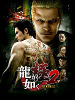 Alle Infos zu Yakuza Kiwami 2 (PlayStation4,PlayStation4Pro)