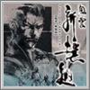 Alle Infos zu Fuun Shinsengumi (PlayStation2)