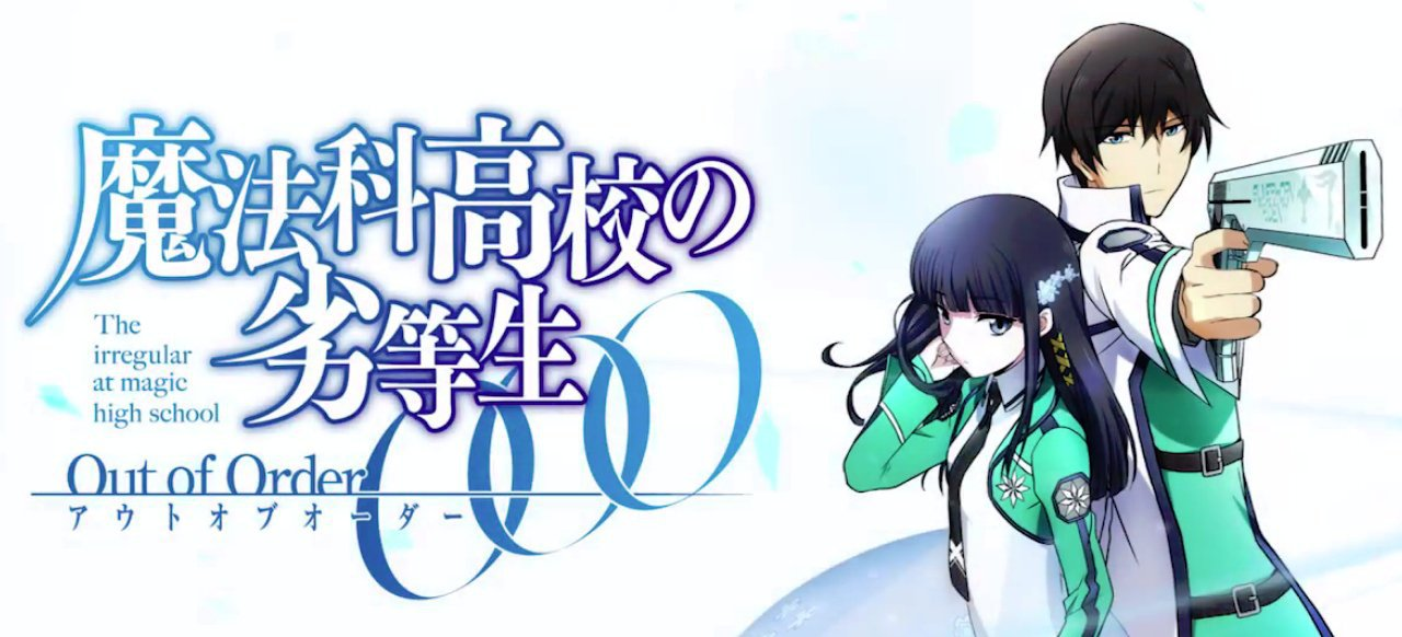 The Irregular at Magic High School: Out of Order (Action-Adventure) von Bandai Namco