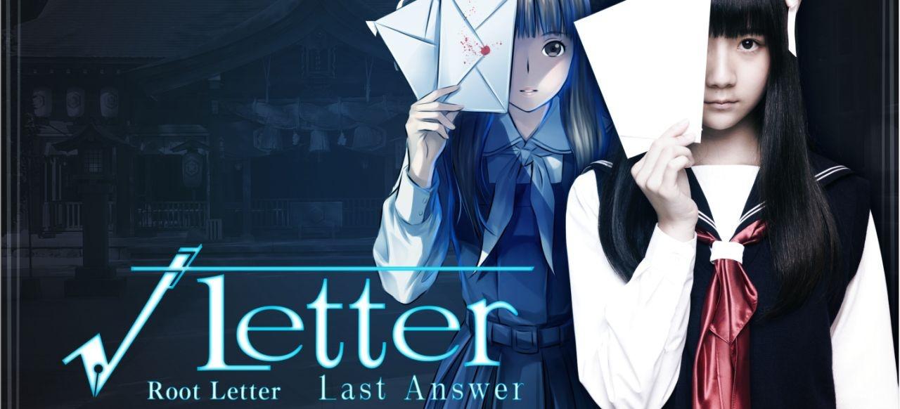 Root Letter: Last Answer (Adventure) von PQube