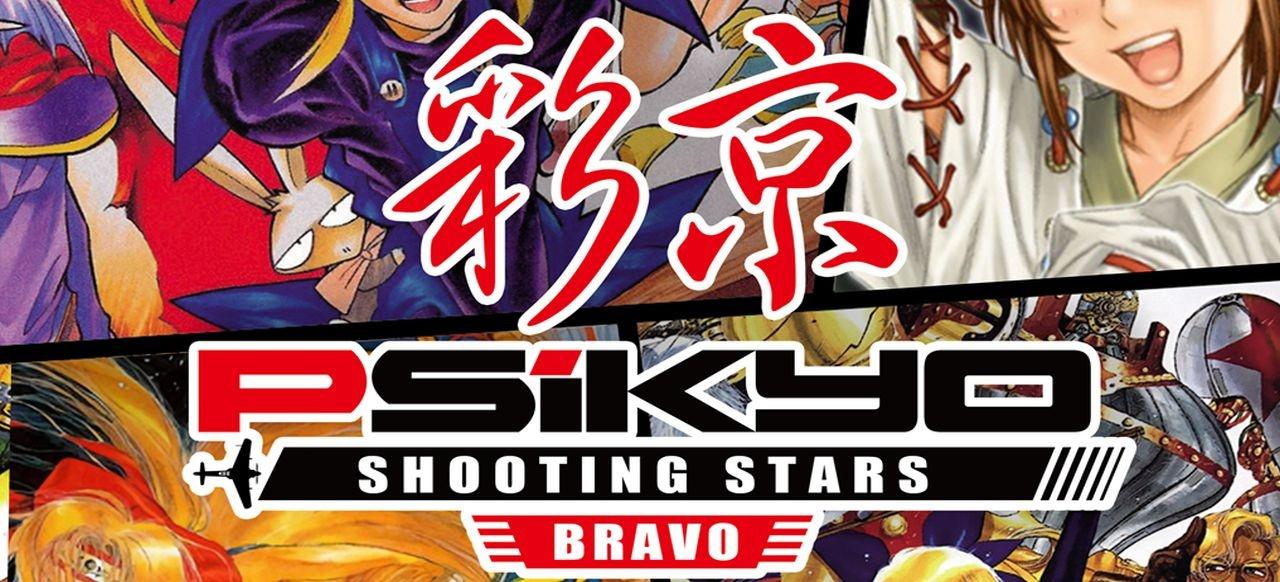 Psikyo Shooting Stars Bravo (Arcade-Action) von NIS America / Koch Media