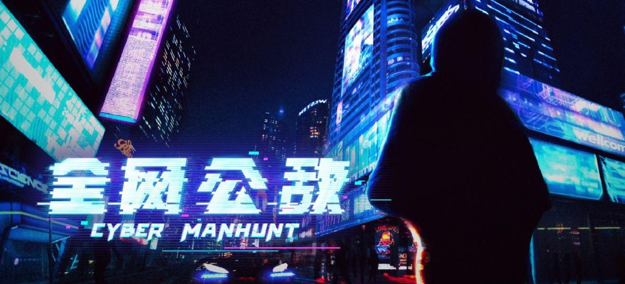 Cyber Manhunt (Adventure) von Aluba Studio