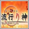 Alle Infos zu Hayari Gami (PlayStation2)