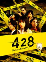 Alle Infos zu 428: Shibuya Scramble (Android,iPad,iPhone,PC,PlayStation3,PlayStation4,PSP,Wii)