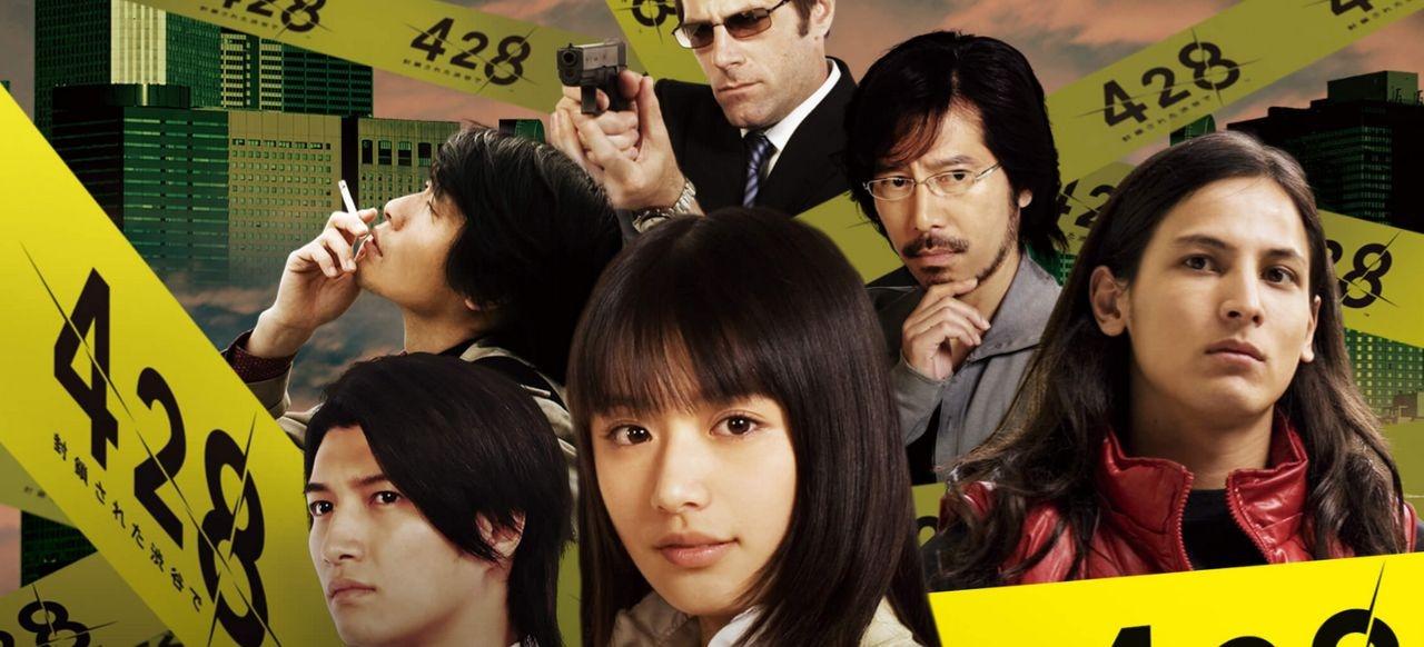 428: Shibuya Scramble (Adventure) von Koch Media / Spike Chunsoft