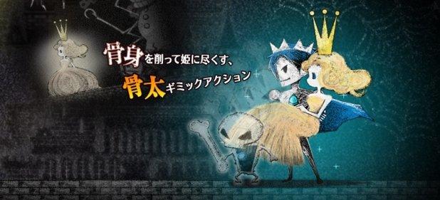 Dokuro (Geschicklichkeit) von GungHo Games
