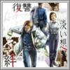 Alle Infos zu Sakurazaka Shouboutai (PlayStation2)