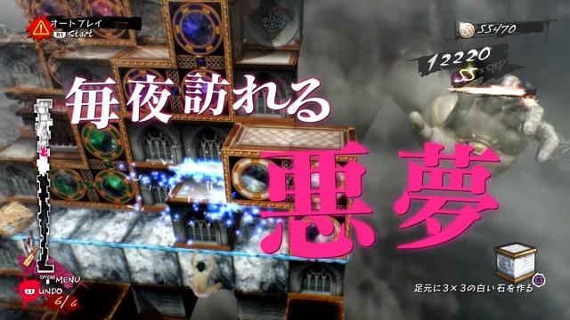 Full Body: Japanischer Trailer #3