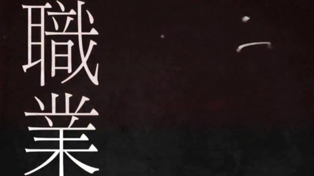Japanischer Debüt-Trailer