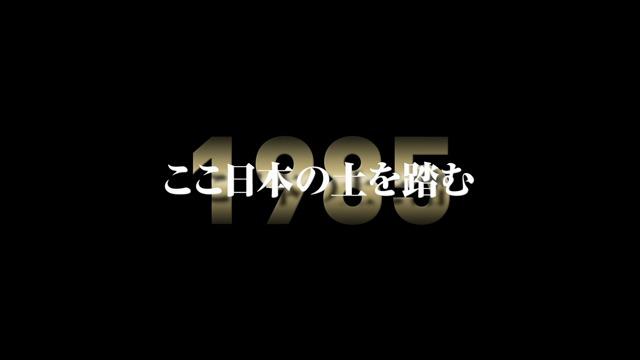 Debüt-Trailer (Japan)